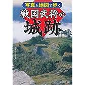 写真と地図で歩く 戦国武将の城跡