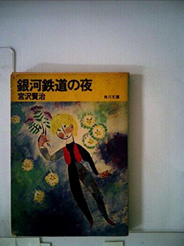 銀河鉄道の夜―他十篇 (1958年) (角川文庫)の詳細を見る