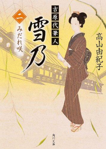 吉原代筆人 雪乃 二 みだれ咲 (角川文庫)の詳細を見る