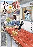 猫が町を幸せにする コミック 全2巻セット