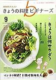 NHKきょうの料理ビギナーズ 2016年9月号 [雑誌] (NHKテキスト)