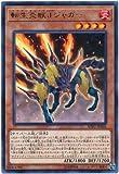 遊戯王/第10期/06弾/SOFU-JP005 転生炎獣Jジャガー R