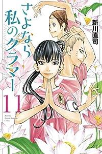 さよなら私のクラマー(11) (月刊少年マガジンコミックス)