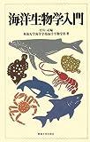 海洋生物学入門 画像