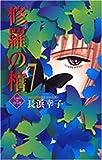 修羅の棺 7 (オフィスユーコミックス)