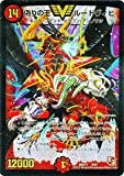 デュエルマスターズ 【偽りの王 ルードヴィヒ】【限定カード】 DMX11-008-PC ≪大決戦オールスター12 収録≫