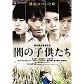 闇の子供たち プレミアム・エディション [DVD]