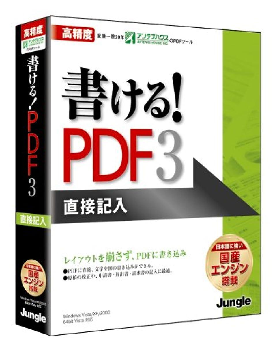 牧師クラック検体書ける!PDF3