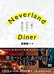 Neverland Diner――二度と行けないあの店で