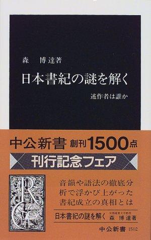 日本書紀の謎を解く―述作者は誰か (中公新書)の詳細を見る