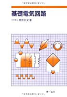 基礎電気回路