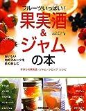 フルーツいっぱい!果実酒&ジャムの本―おいしい旬のフルーツを長く楽しむ