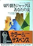 切り裂きジャックはあなたの友―ロバート・ブロック短篇集 (ハヤカワ文庫 NV 205)
