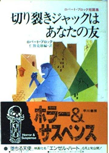 切り裂きジャックはあなたの友―ロバート・ブロック短篇集 (ハヤカワ文庫 NV 205)の詳細を見る