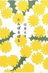 たんぽるぽる (かばんBOOKS) 単行本