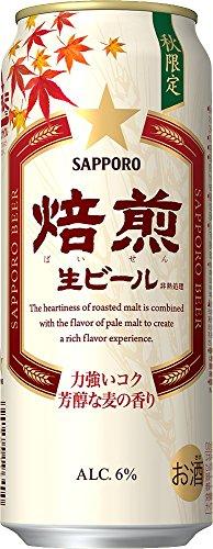 サッポロビール 焙煎生ビール 500ml × 24缶