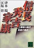 信長・秀吉・家康―勝者の条件敗者の条件 (講談社文庫)