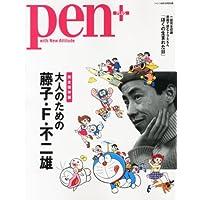 Pen+ (ペン・プラス) 大人のための藤子・F・不二雄 2012年 10/1号 [雑誌]