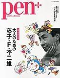 Pen+ (ペン・プラス) 大人のための藤子・F・不二雄 2012年 10/1号 [雑誌] 画像