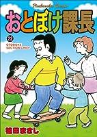 おとぼけ課長 22 (芳文社コミックス)