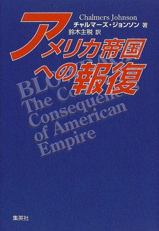 アメリカ帝国への報復の詳細を見る