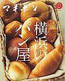 横浜のパン屋 (マチボン)
