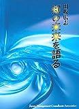 CD「田坂広志 知の未来を語る」