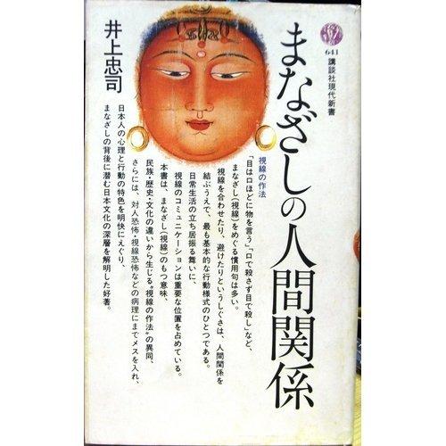 まなざしの人間関係―視線の作法 (講談社現代新書 (641))の詳細を見る