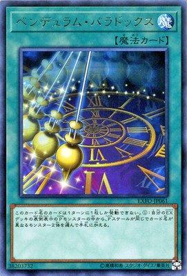遊戯王/第10期/03弾/EXFO-JP061 ペンデュラム・パラドックス R