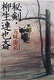 秘剣・柳生連也斎 (新潮文庫)
