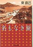 名もなき旅 (ハルキ文庫)