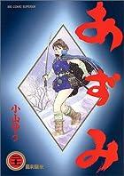 あずみ (21) (ビッグコミックス)