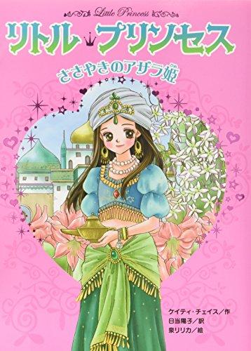 リトル・プリンセス〈1〉 ささやきのアザラ姫の詳細を見る