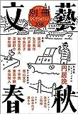 別冊文藝春秋 電子版22号 (文春e-book)