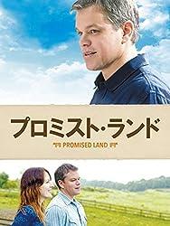 【動画】プロミスト・ランド