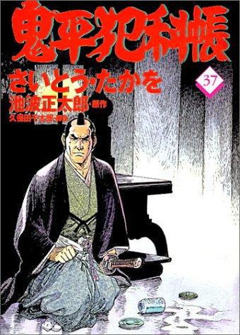 コミック 鬼平犯科帳 (37) (文春時代コミックス)