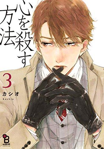 心を殺す方法 3 (on BLUEコミックス)の詳細を見る