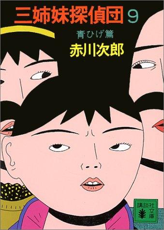 三姉妹探偵団(9) (講談社文庫)の詳細を見る