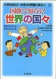 国旗で知ろう!世界の国々―小学社会(3~6年)の学習に役立つ (シグマベスト)