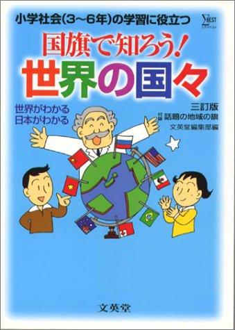 国旗で知ろう!世界の国々―小学社会(3~6年)の学習に役立つ (シグマベスト)の詳細を見る