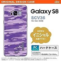 SCV36 スマホケース Galaxy S8 ケース ギャラクシー S8 イニシャル 迷彩B 紫 nk-scv36-1166ini T
