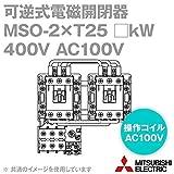 三菱電機 MSO-2XT25 2.2kW 400V AC100V 2a2b×2 可逆式電磁開閉器 (主回路電圧 400V) (操作電圧 AC100V) (補助接点 2a2b×2) (ねじ、DINレール取付) NN
