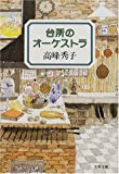 台所のオーケストラ (文春文庫)