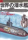 世界の潜水艦—Uボートからハイテク潜水艦まで (世界の傑作機別冊—Graphic action series)