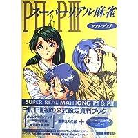 スーパーリアル麻雀P2&P3―ファンブック