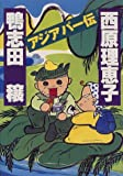 アジアパー伝 / 鴨志田 穣 のシリーズ情報を見る
