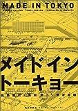 メイド・イン・トーキョー