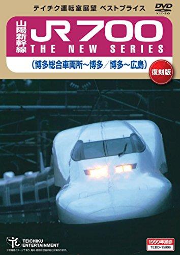 2018-03-21 【ベストプライス】山陽新幹線JR700 THE NEW SERIES(博多総合車両所~博多/博多~広島) [DVD]