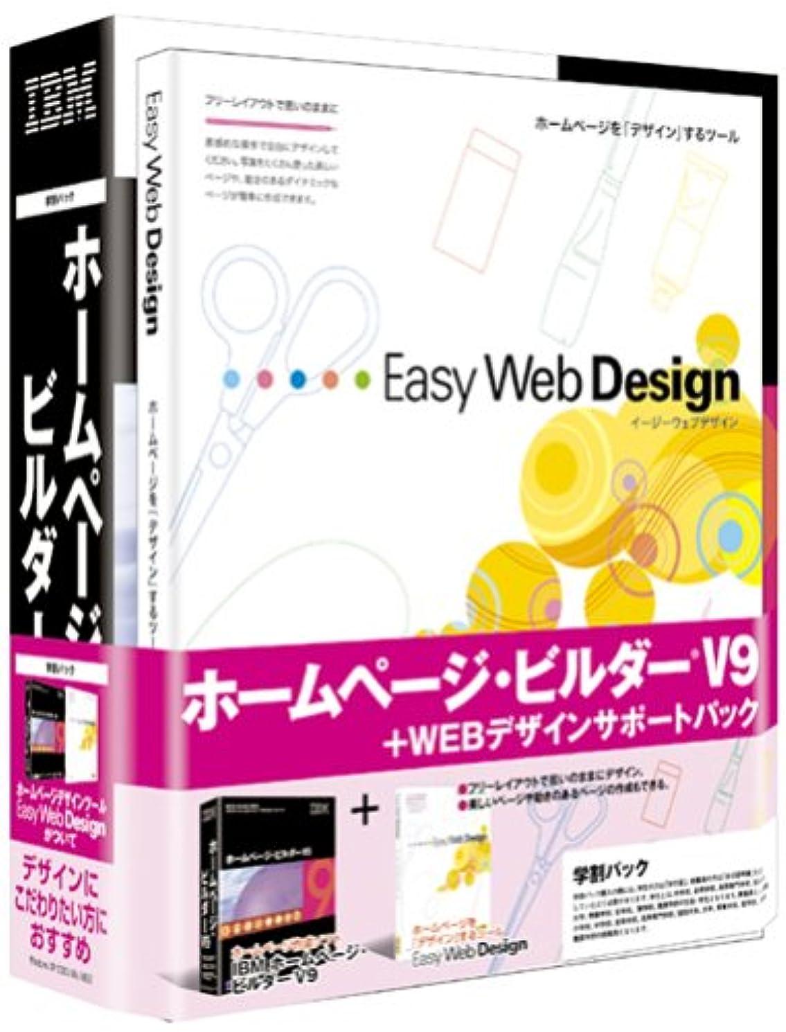 ロイヤリティ悪質なとても多くのIBMホームページ?ビルダー V9 + Webデザインサポートパック 学割パック スペシャルキャンペーン版