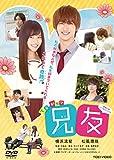 TVドラマ 兄友 [DVD]